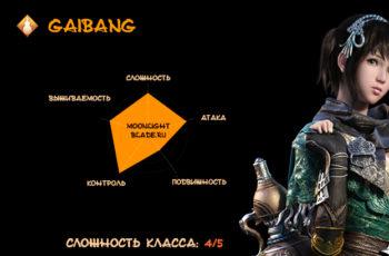gaibang нищий beggar gangs обзор класса moonlight blade