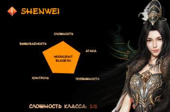 shenwei класс moolight blade видео умения обзор
