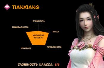 tiangxiang обзор класс хил гайд moonlight blade