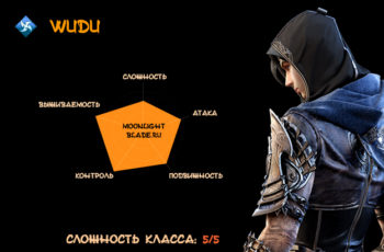 wudu five venom ассасин moonlight blade класс обзор